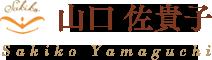 山口佐貴子オフィシャルサイト