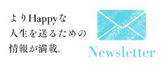 Newsletter|よりHappyな人生を送るための情報が満載