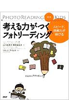 hotoReading for Kids 考える力がつくフォトリーディング スピードと読解力がつく|山口佐貴子, 照井留美子 著