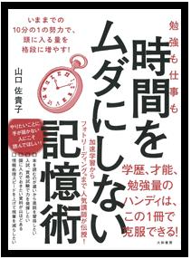 「勉強も仕事も時間をムダにしない記憶術」著者 山口佐貴子
