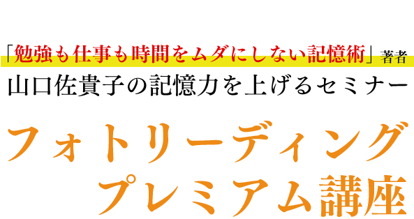「勉強も仕事も時間をムダにしない記憶術」著者 山口佐貴子の記憶力を上げるセミナー フォトリーディング・プレミアム講座